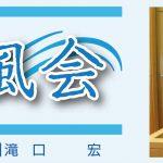 清風会市議会報告